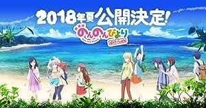 Gekijo-ban Non Non Biyori: Vacation