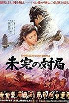 Mikan no taikyoku (1982) Poster