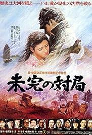 Mikan no taikyoku(1982) Poster - Movie Forum, Cast, Reviews