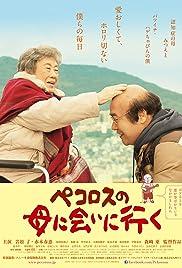 Pekorosu no haha ni ai ni iku Poster