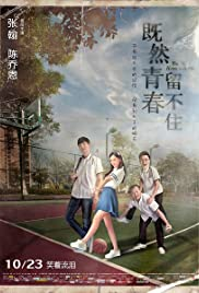 Youth Never Returns (2015) Ji ran qing chun liu bu zhu (original title)