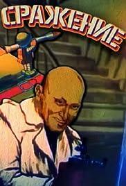 Srazhenie(1986) Poster - Movie Forum, Cast, Reviews
