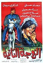 Al-zawja al-thaniya