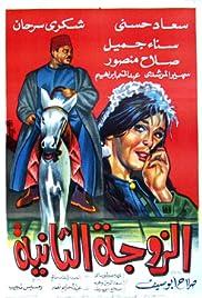 Al-zawja al-thaniya Poster
