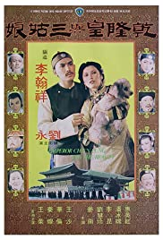 Emperor Chien Lung and the Beauty Poster