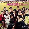 Shen yong fei hu ba wang hua (1989)
