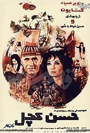 Hasan Kachal(1970) Poster - Movie Forum, Cast, Reviews