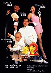 The Saint of Gamblers (1995) poster