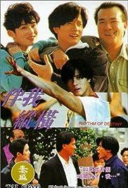 Ban wo zong heng Poster
