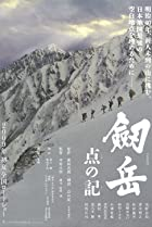 Image of Mt. Tsurugidake