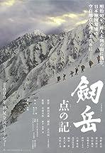 Tsurugidake: Ten no ki