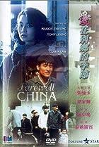 Image of Ai zai bie xiang de ji jie