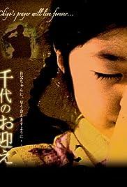 Chiyo Poster