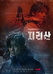 Jirisan poster