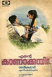 Ente Kanakkuyil Poster