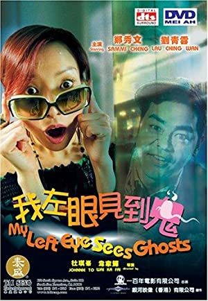 My Left Eye Sees Ghosts poster