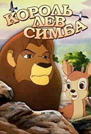 Simba: The King Lion Poster - TV Show Forum, Cast, Reviews