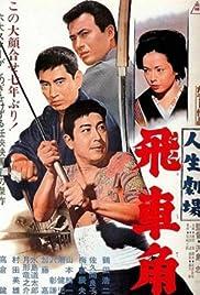 Jinsei gekijô: hisha kaku Poster