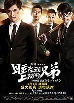 Shui zhai wo shang pu de xiong di(2016)