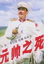 Yuan shuai zhi si