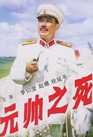 Yuan shuai zhi si Poster