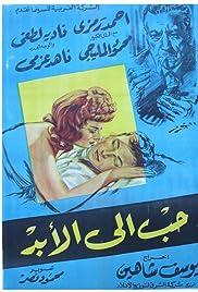 Hubb lel-abad Poster