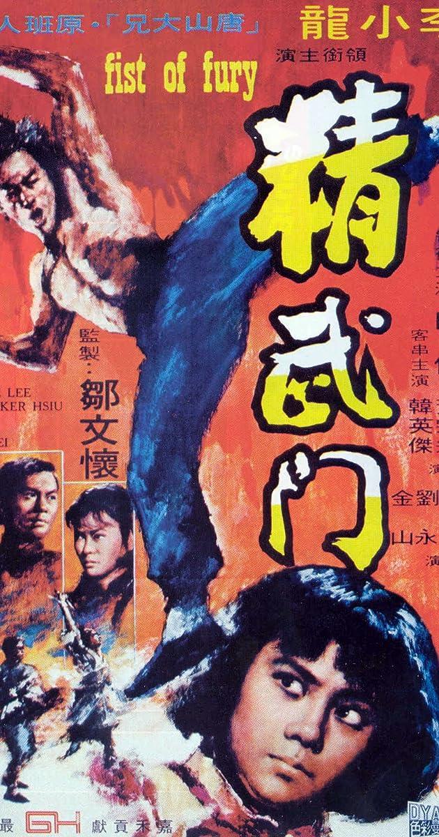 Fist of fury 1991 subtitle