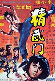 Fist Of Fury 1972 BRRip 480p 350MB Dual Audio ( Hindi – English ) MKV