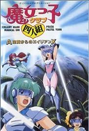 Majokko club yoningumi a-kuukan karano alien X Poster