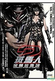 Zeburâman: Zebura Shiti no gyakushû Poster