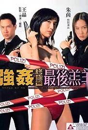 Qiang jian zhong ji pian: Zui hou gao yang(1999) Poster - Movie Forum, Cast, Reviews