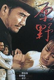 Yuan Ye Poster