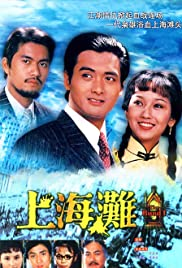 Shang Hai tan Poster - TV Show Forum, Cast, Reviews