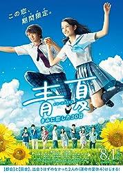 Blue Summer (2018)