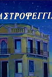 Astrofengia Poster