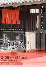 Heart Loss: Niji ni Furetai Onnatachi