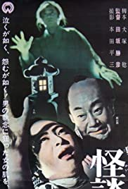 Ghost Story: Crying in the Night Lantern Poster