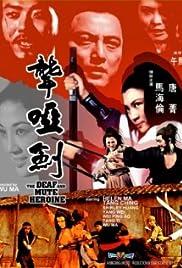 Deaf Mute Heroine Poster