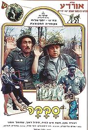 Sababa Poster