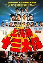 Shang Hai tan: Shi san tai bao Poster