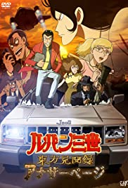 Lupin the III: Another Page Poster