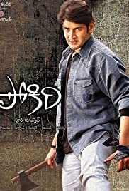 Pokiri (2006) Poster - Movie Forum, Cast, Reviews