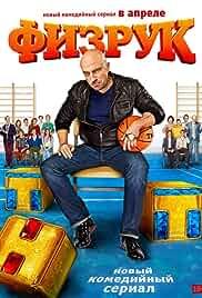 Fizruk tv poster