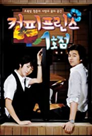 Coffee Prince (2007) | END