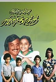 Anbulla Rajanikant Poster