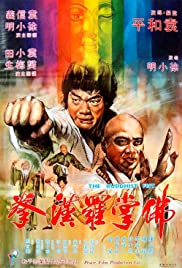 Fo zhang luo han quan(1980) Poster - Movie Forum, Cast, Reviews