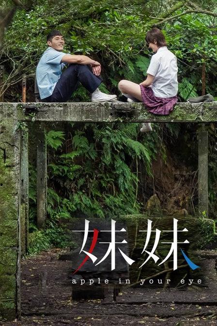 Nonton Apple In Your Eye (2014) Film Subtitle Indonesia Streaming Movie Download
