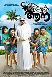 Marubhoomiyile Aana Watch Online Malayalam Full Movie