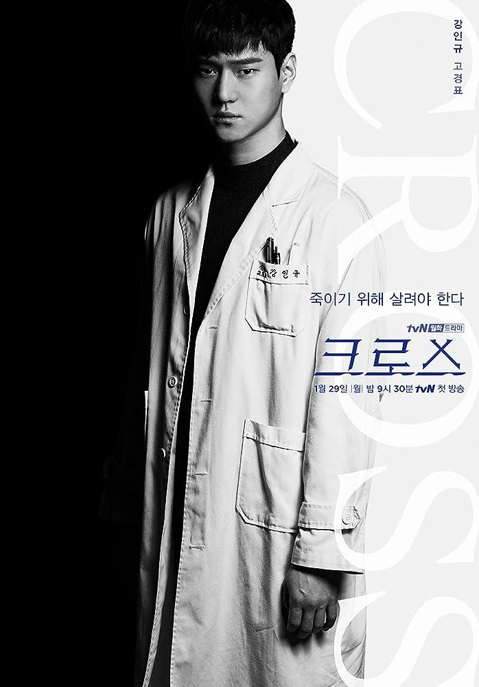 Cross (2018)