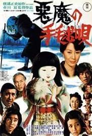 Akuma no temari-uta Poster
